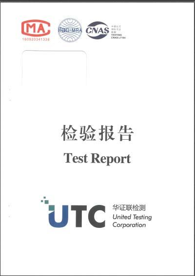 检验报告3-0